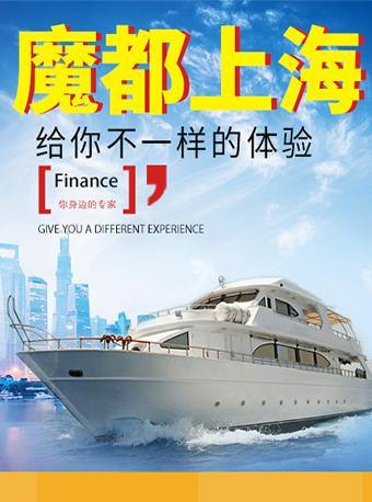 上海豪华游艇租船商务晚宴年会团建派对