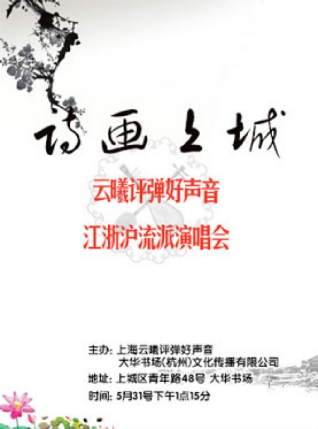 """""""诗画上城""""云曦评弹(大华书场)"""