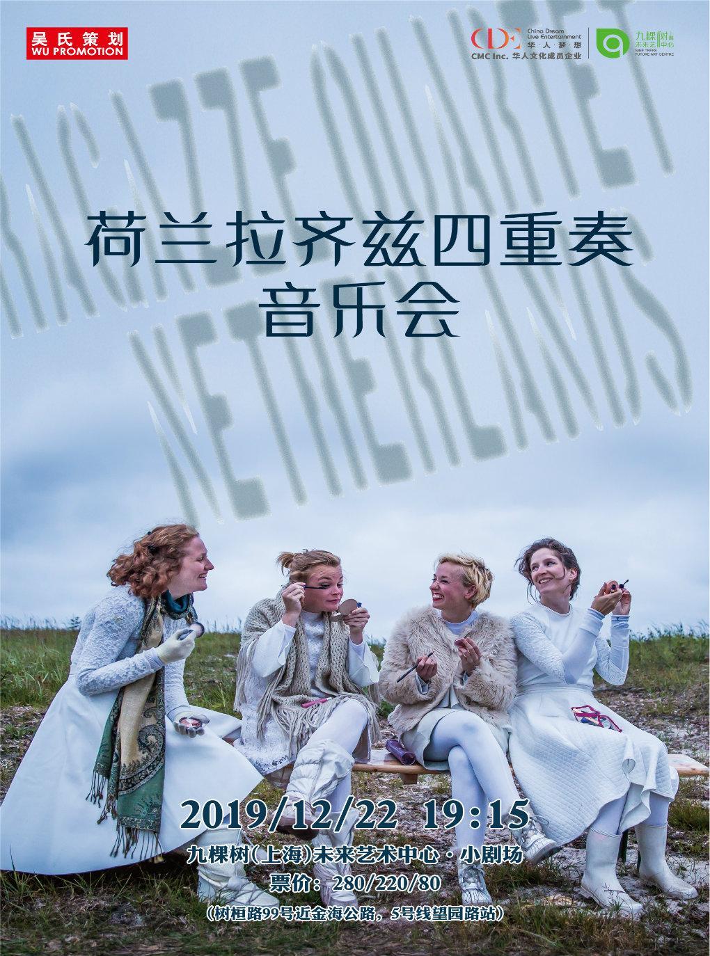 荷兰拉齐兹四重奏 上海