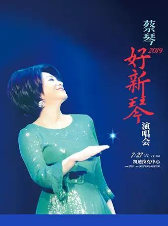 蔡琴北京演唱会