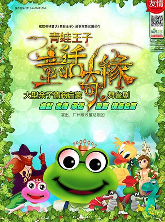 青蛙王子-童话奇缘