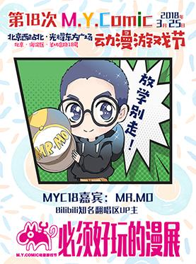 M.Y.COMIC动漫游戏节