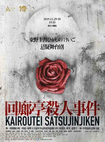 重庆站 《回廊亭杀人事件》