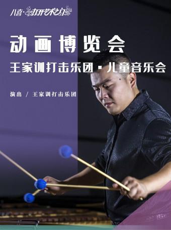 动画博览会-王家训打击乐团·儿童音乐会