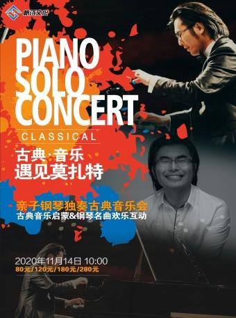 《遇见莫扎特》--古典音乐亲子音乐会