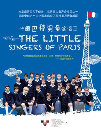 法国巴黎男童合唱团成都音乐会