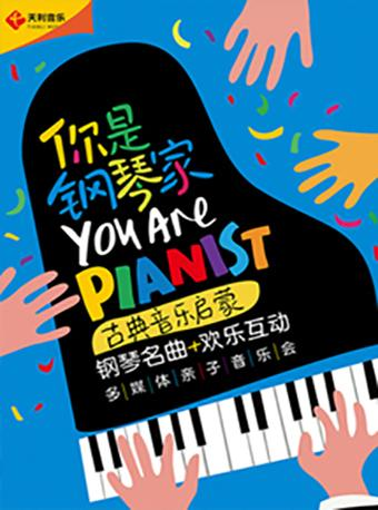 你是钢琴家互动多媒体亲子音乐会