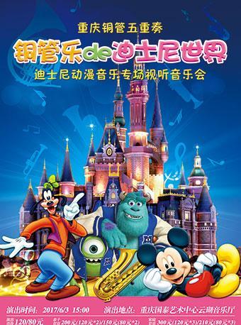 《铜管乐的迪士尼世界2》