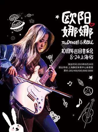 欧阳娜娜10周年巡回音乐会-上海站