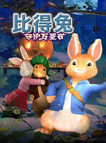 比得兔——守护万圣节