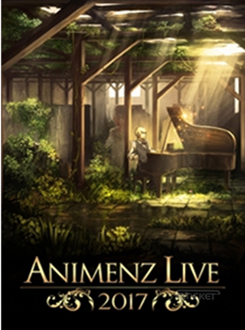 Animenz Live 2017 动漫钢琴演奏会·上海站