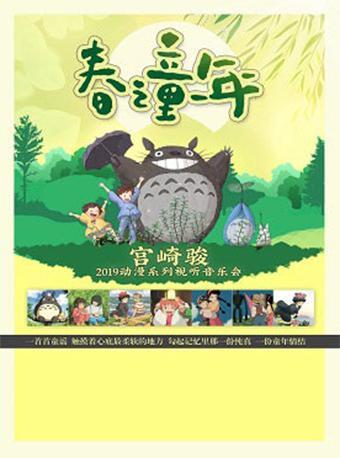 宫崎骏·久石让系列主题音乐会
