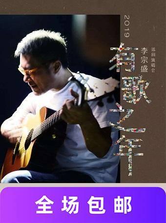 李宗盛石家莊演唱會