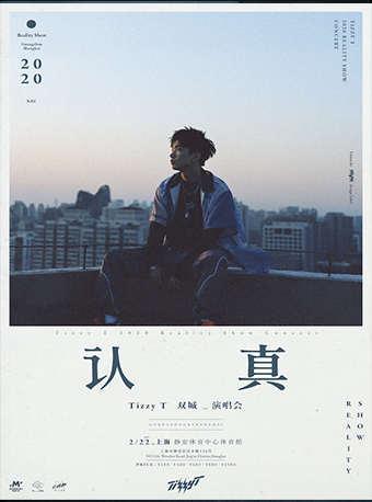【演出時間待定】Tizzy T 上海站