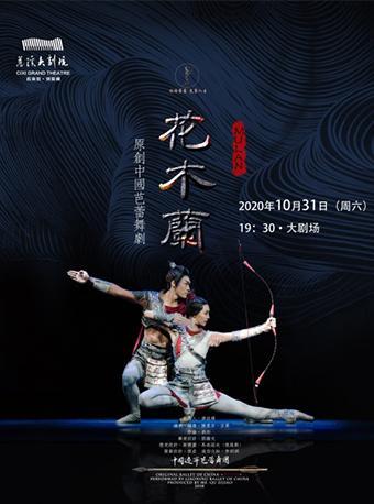 辽宁芭蕾舞团·原创中国芭蕾舞剧《花木兰》