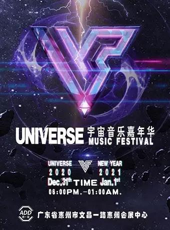 UNIVERSE宇宙音樂嘉年華