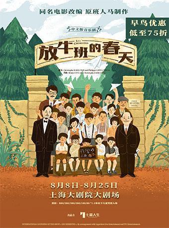 官方直营丨《放牛班的春天》中文版