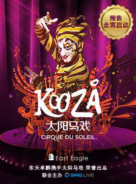 加拿大太阳马戏《KOOZA》巡演上海站