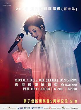 A-Lin香港演唱會