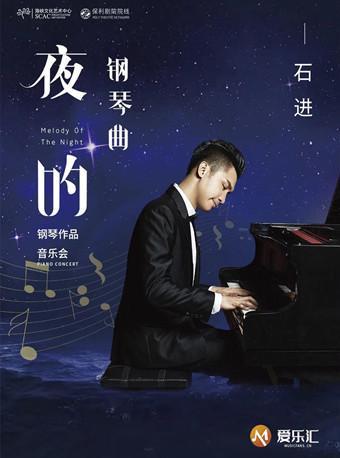 """""""夜的钢琴曲""""石进钢琴作品音乐会"""