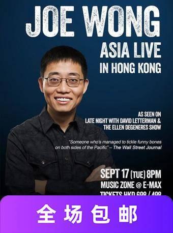 Joe Wong 香港栋笃笑