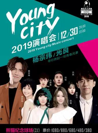 YOUNG CITY演唱会