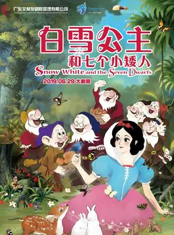 儿童音乐剧《新白雪公主与七个小矮人》