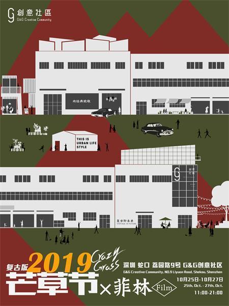 2019 芒草节(复古版)x菲林Film