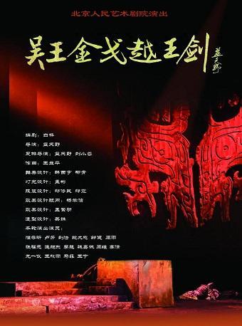 話劇:《吳王金戈越王劍》
