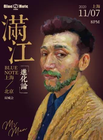 滿江《進化論》北京/上海雙城會