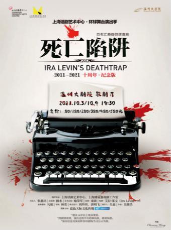 【温州站】艾拉·莱文百老汇惊悚悬疑喜剧 《死亡陷阱》
