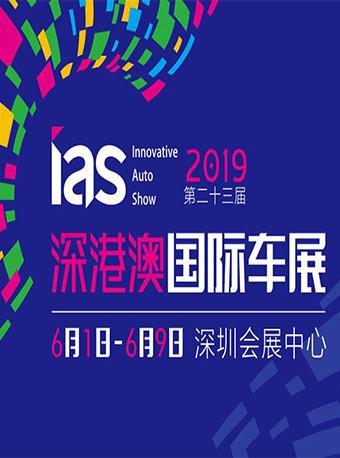 2019深港澳国际车展