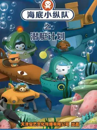 儿童剧《海底小纵队6之潜艇计划》