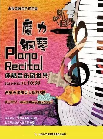 亲子古典启蒙音乐会《魔力钢琴》