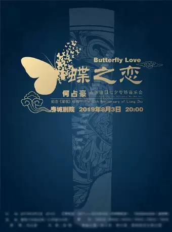 纪念梁祝六十周年何占豪古筝专场音乐会
