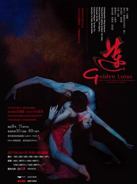 北京当代芭蕾舞团舞剧《莲》
