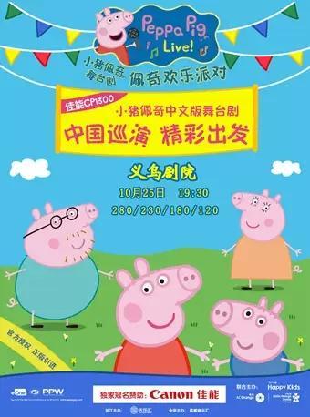 《小猪佩奇舞台剧-佩奇欢乐派对》
