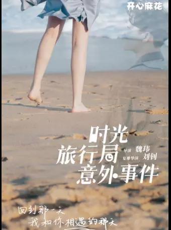 开心麻花音乐喜剧《时光旅行局意外事件》
