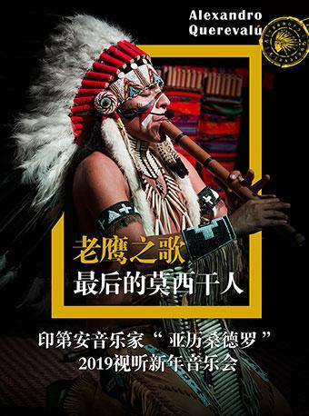 印第安音乐家亚历桑德罗巡回音乐会