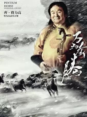 《齐·宝力高野马马头琴乐团专场音乐会》