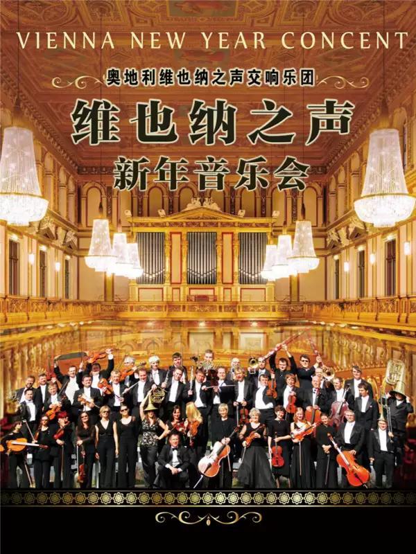 奥地利维也纳之声交响乐团新年音乐会