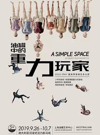 【官方直营】形体特技游戏剧《重力玩家》