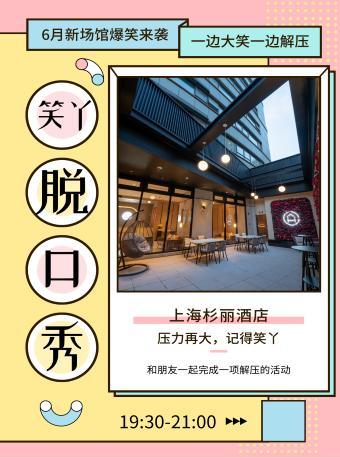 【上海站】笑丫喜剧——解压奇咖秀(人民广场)