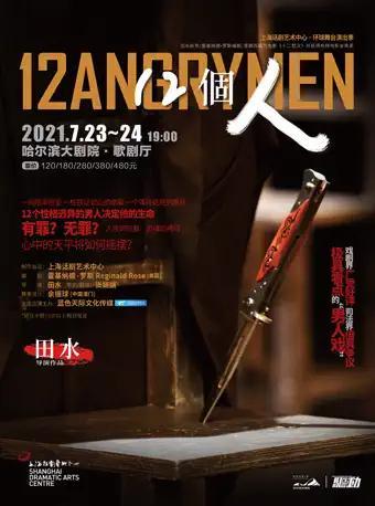 上海话剧艺术中心超高口碑作品《12個人》