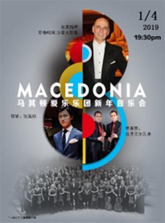 马其顿爱乐乐团新年音乐会