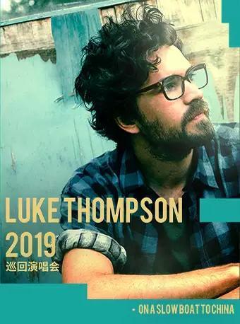 Luke Thompson巡演成都站