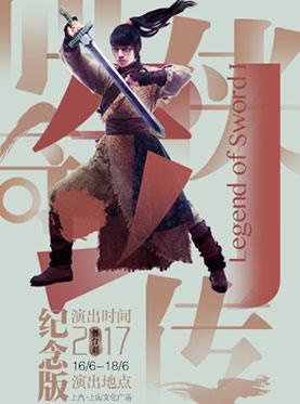 《仙剑奇侠传一》舞台剧周年纪念版