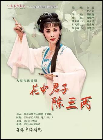 大型传统锡剧《花中君子陈三两》