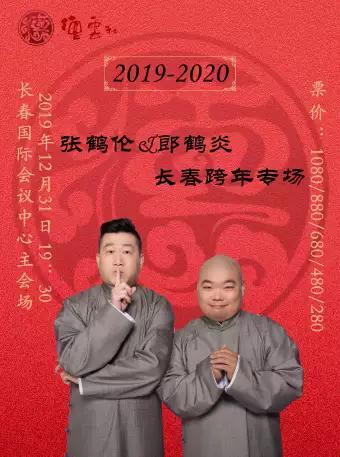 德云社 张鹤伦郎鹤焱跨年相声专场 长春站