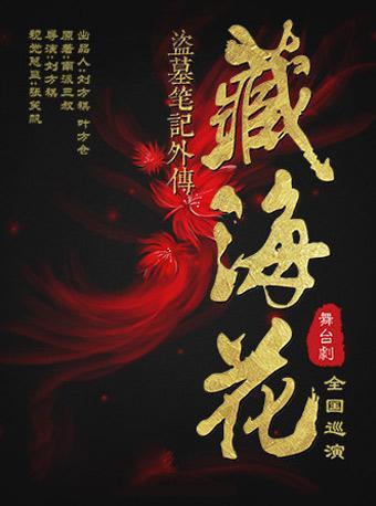 盗墓笔记外传:藏海花